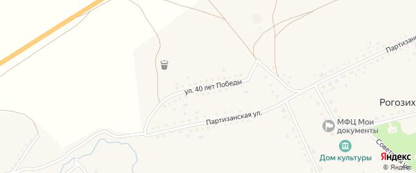 Улица 40 лет Победы на карте села Рогозиха с номерами домов