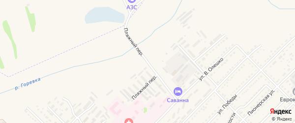 Пляжный переулок на карте Алейска с номерами домов