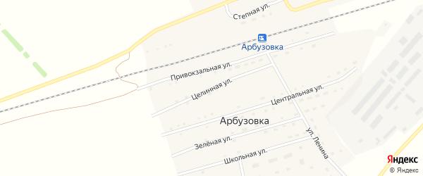 Целинная улица на карте станции Арбузовки с номерами домов