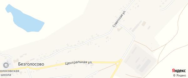 Советская улица на карте села Безголосово с номерами домов