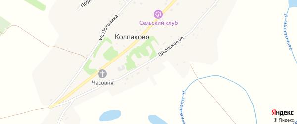 Школьная улица на карте села Колпаково с номерами домов