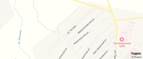 Улица Титова на карте села Топчихи с номерами домов