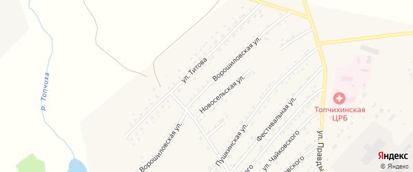 Ворошиловская улица на карте села Топчихи с номерами домов
