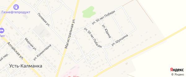 Улица 50 лет Победы на карте села Усть-Калманки с номерами домов