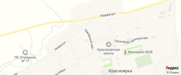 Заводской переулок на карте села Красноярки с номерами домов