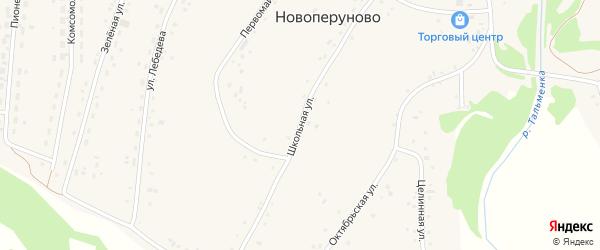 Школьная улица на карте села Новоперуново с номерами домов