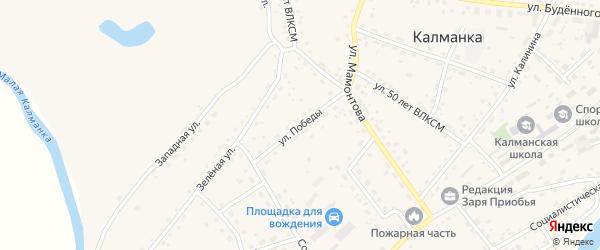 Улица Победы на карте села Калманки с номерами домов