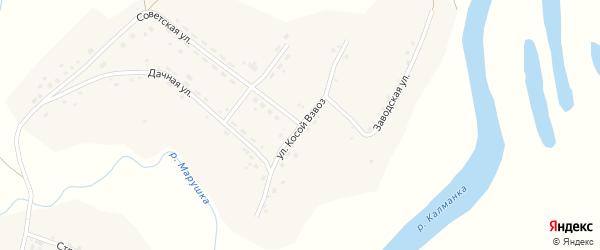 Улица Косой Взвоз на карте села Калманки с номерами домов