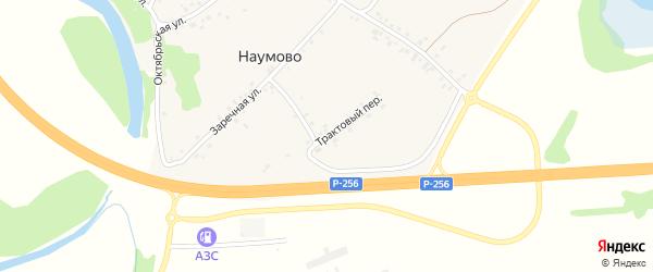 Трактовый переулок на карте села Наумово с номерами домов