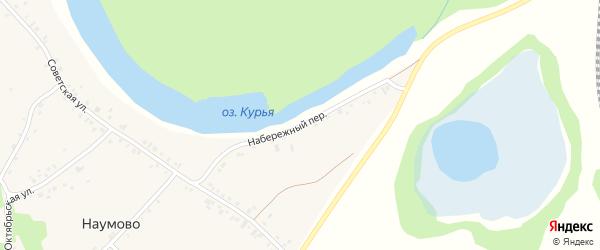 Набережный переулок на карте села Наумово с номерами домов