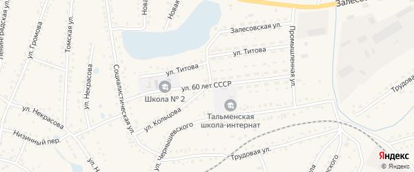 Улица 60 лет СССР на карте поселка Тальменки с номерами домов