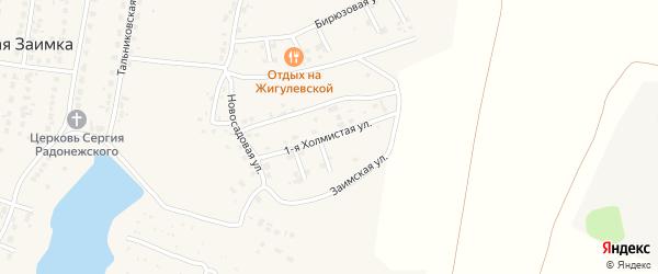 Холмистая 1-я улица на карте поселка Казенной Заимки с номерами домов