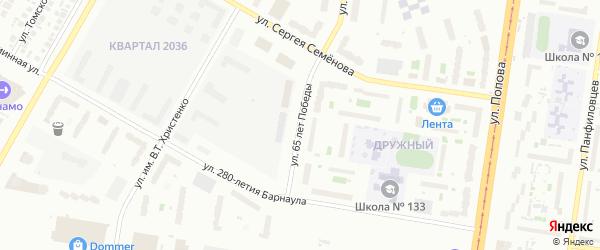 Улица 65 лет Победы на карте Барнаула с номерами домов