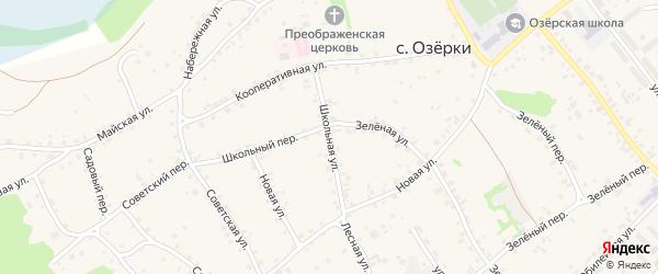 Школьная улица на карте села Озерков с номерами домов