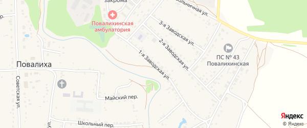 1-я Заводская улица на карте села Повалиха с номерами домов