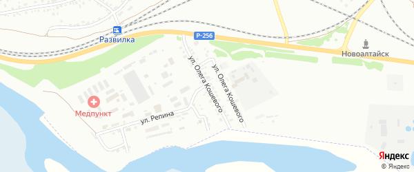 Улица О.Кошевого на карте Новоалтайска с номерами домов