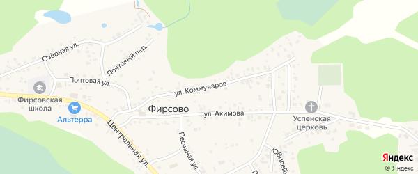 Улица Коммунаров на карте села Фирсово с номерами домов