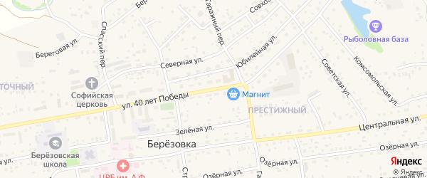Улица 40 лет Победы на карте села Березовки с номерами домов
