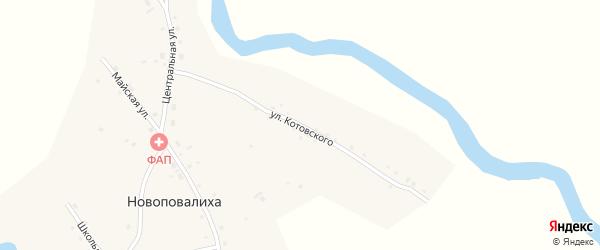 Улица Котовского на карте села Новоповалихи с номерами домов
