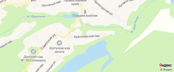 Красноярский переулок на карте села Шатуново с номерами домов