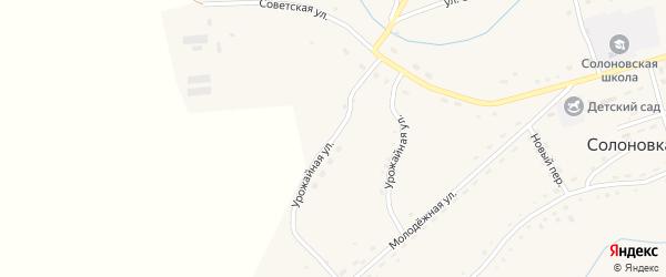 Урожайная улица на карте села Солоновка с номерами домов
