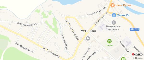 Улица 70 лет Октября на карте села Усть-Кана с номерами домов