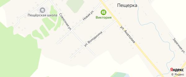 Улица Володькина на карте села Пещерки с номерами домов