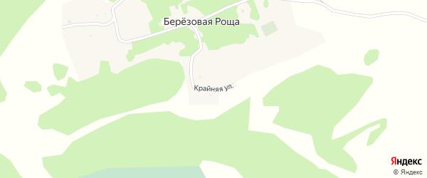 Крайняя улица на карте села Березовой рощи с номерами домов
