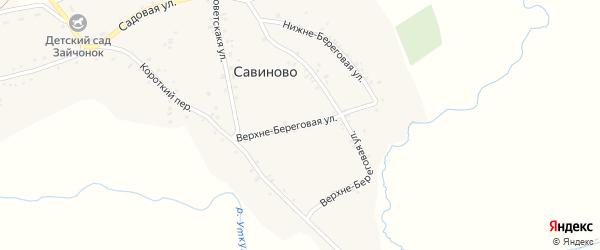 Верхне-Береговая улица на карте села Савиново с номерами домов