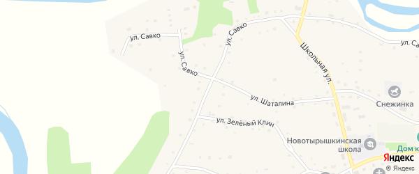 Улица Савко на карте села Новотырышкино с номерами домов