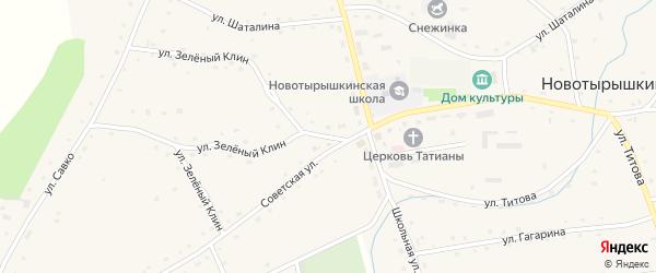 Улица Зеленый Клин на карте села Новотырышкино с номерами домов