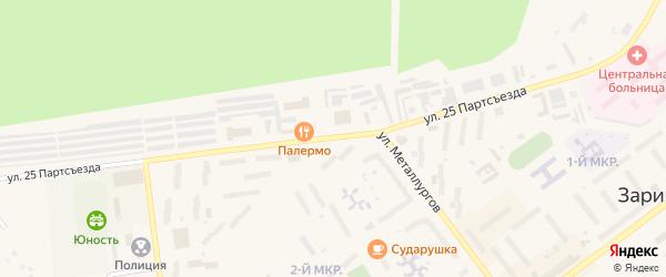 Улица 25 Партсъезда на карте Заринска с номерами домов