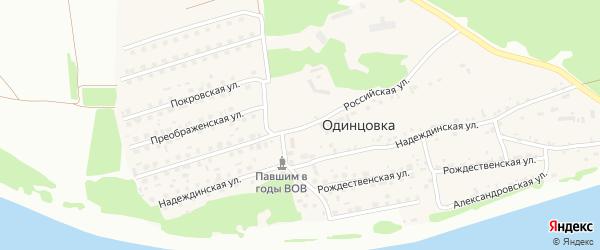 Российская улица на карте села Одинцовки с номерами домов
