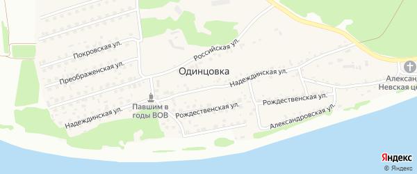 Надеждинская улица на карте села Одинцовки с номерами домов