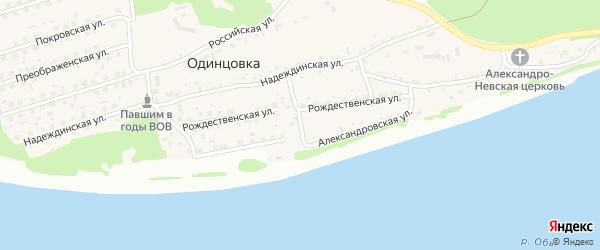 Александровская улица на карте села Одинцовки с номерами домов