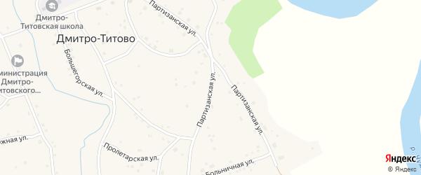 Партизанская улица на карте села Дмитро-Титово с номерами домов