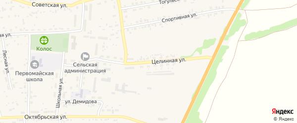 Целинная улица на карте Первомайского села с номерами домов