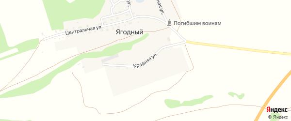 Крайняя улица на карте Ягодного поселка с номерами домов