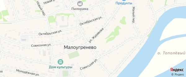 Улица Журавова на карте села Малоугренево с номерами домов