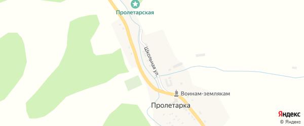 Школьная улица на карте села Пролетарки с номерами домов