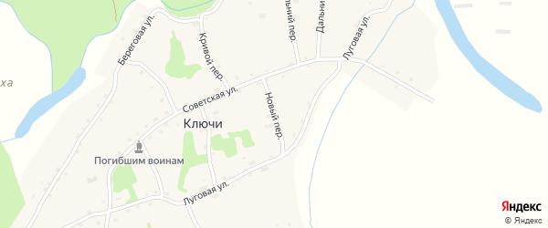 Новый переулок на карте села Ключи с номерами домов
