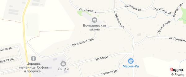 Школьный переулок на карте села Бочкарей с номерами домов