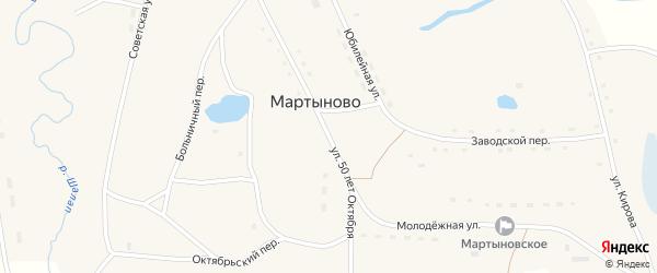 Улица 50 лет Октября на карте села Мартыново с номерами домов