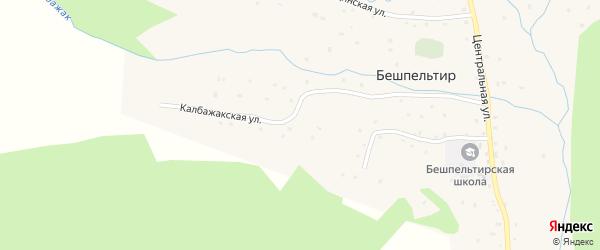 Калбажакская улица на карте села Бешпельтир с номерами домов