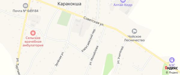 Карусаевский переулок на карте села Каракокши с номерами домов