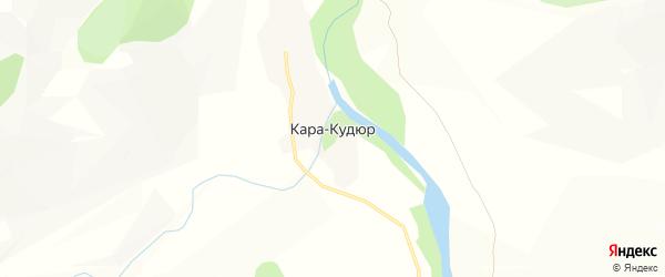 Карта села Кары-Кудюр в Алтае с улицами и номерами домов