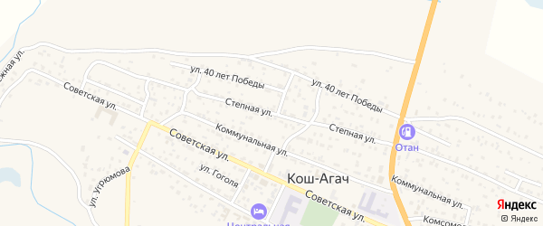 Степная улица на карте села Коша-Агача с номерами домов