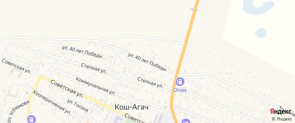 Улица 40 лет Победы на карте села Коша-Агача с номерами домов