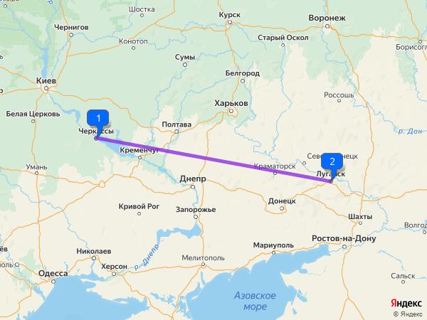 Черкассы – Луганск