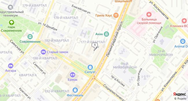 Купить офис 25 м<sup>2</sup> в Ангарске по адресу Россия, Иркутская область, Ангарск, Ленинградский проспект, 2